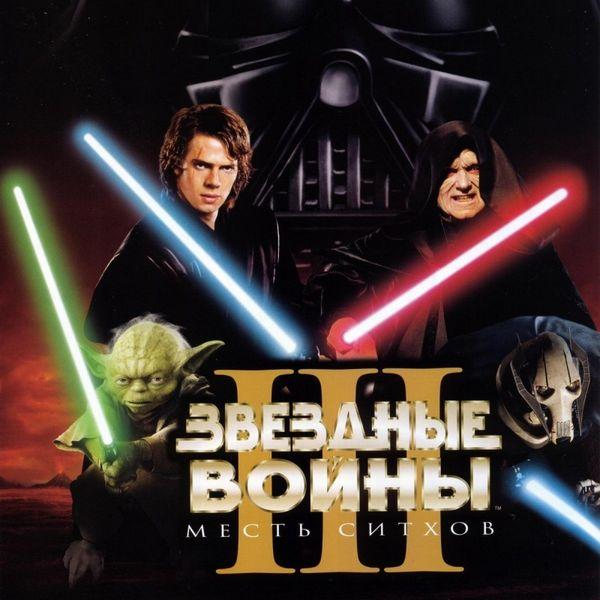 Descargar Ost Bso De Star Wars Episode Iii Revenge Of The Sith Rar Bsost